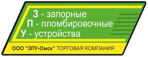 ООО ЗПУ Запорно пломбировочные материалы Омск